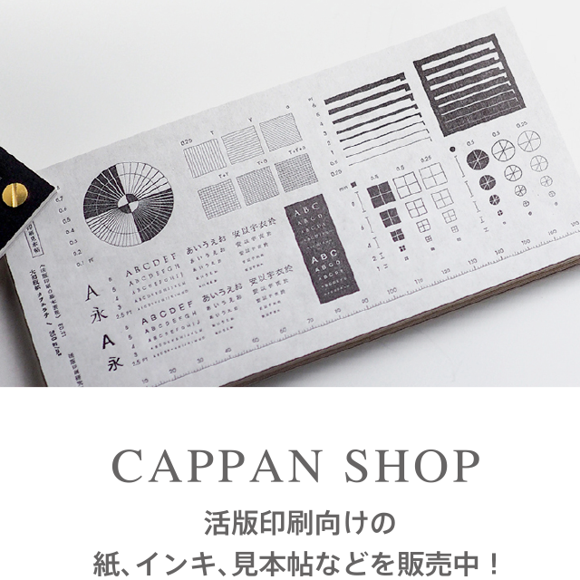 cappan_shop