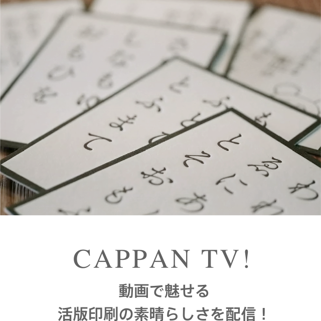 cappan_tv