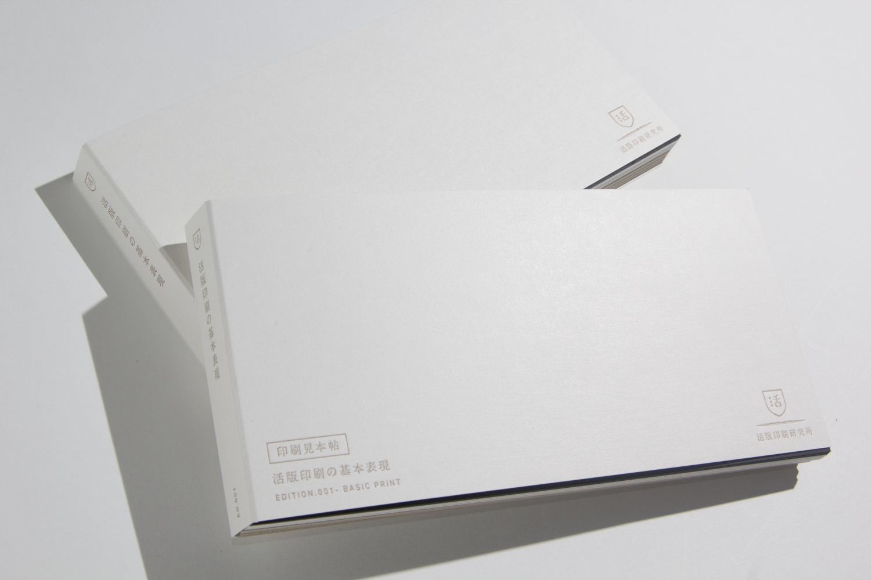 【活版印刷研究所】活版印刷見本帖