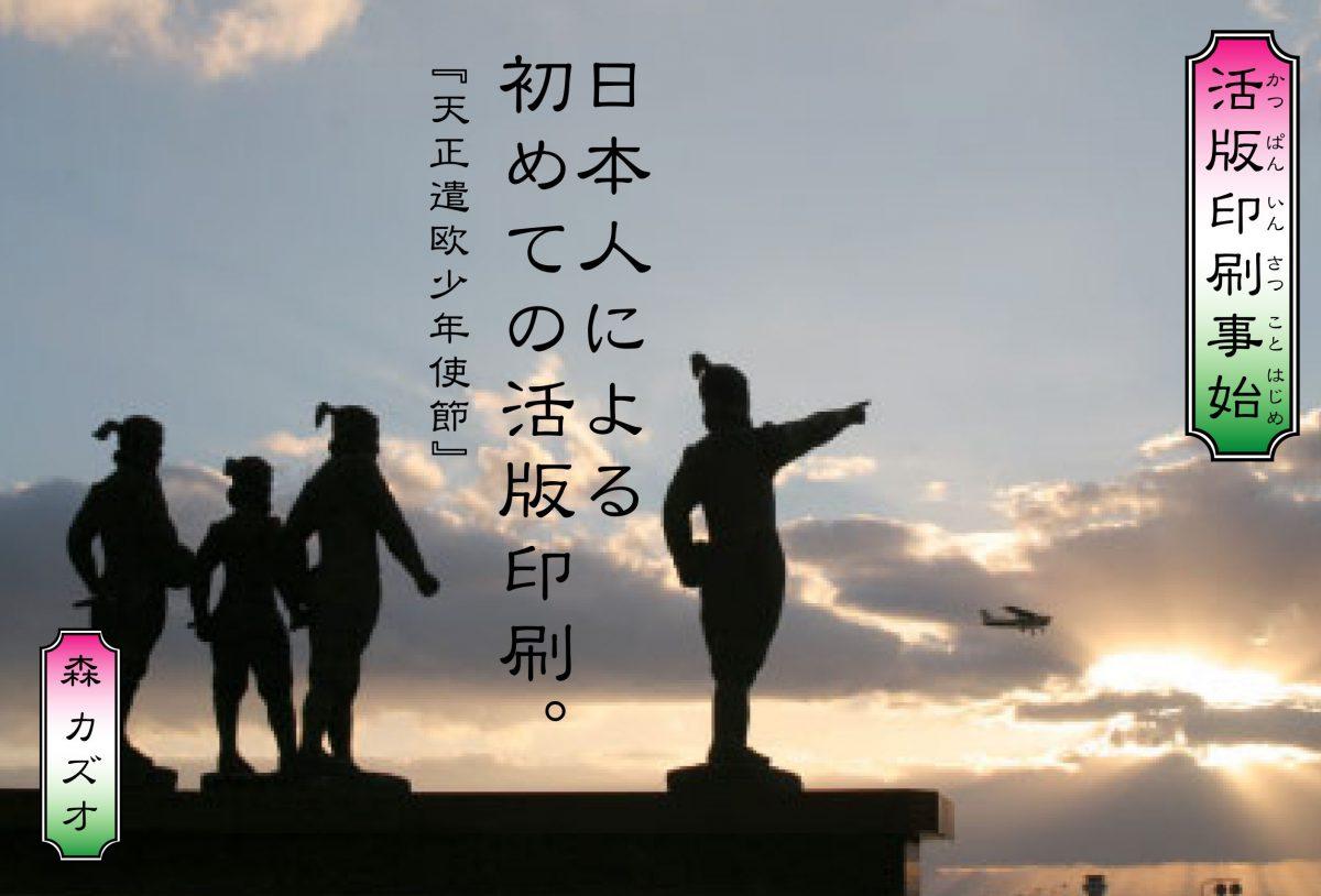 日本人による初めての活版印刷。