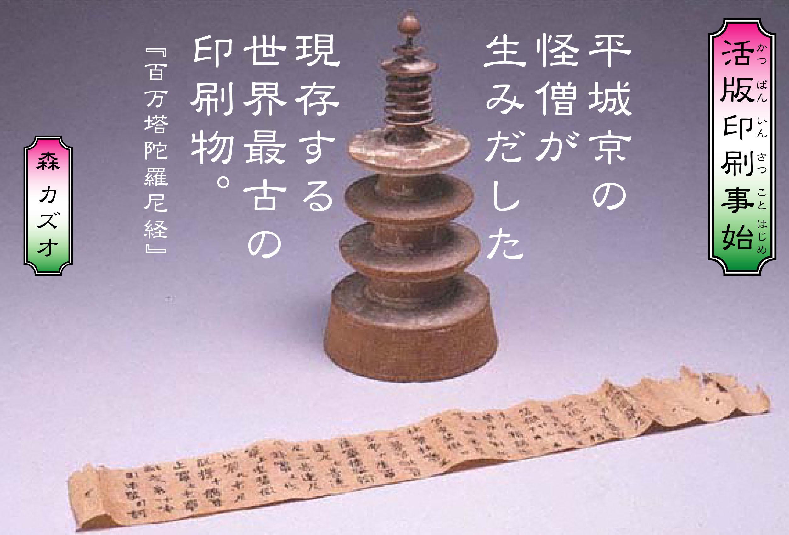 平城京の怪僧が生みだした現存する世界最古の印刷物  『百万塔陀羅尼経』。