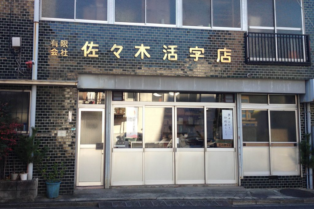 sasaki_katuji