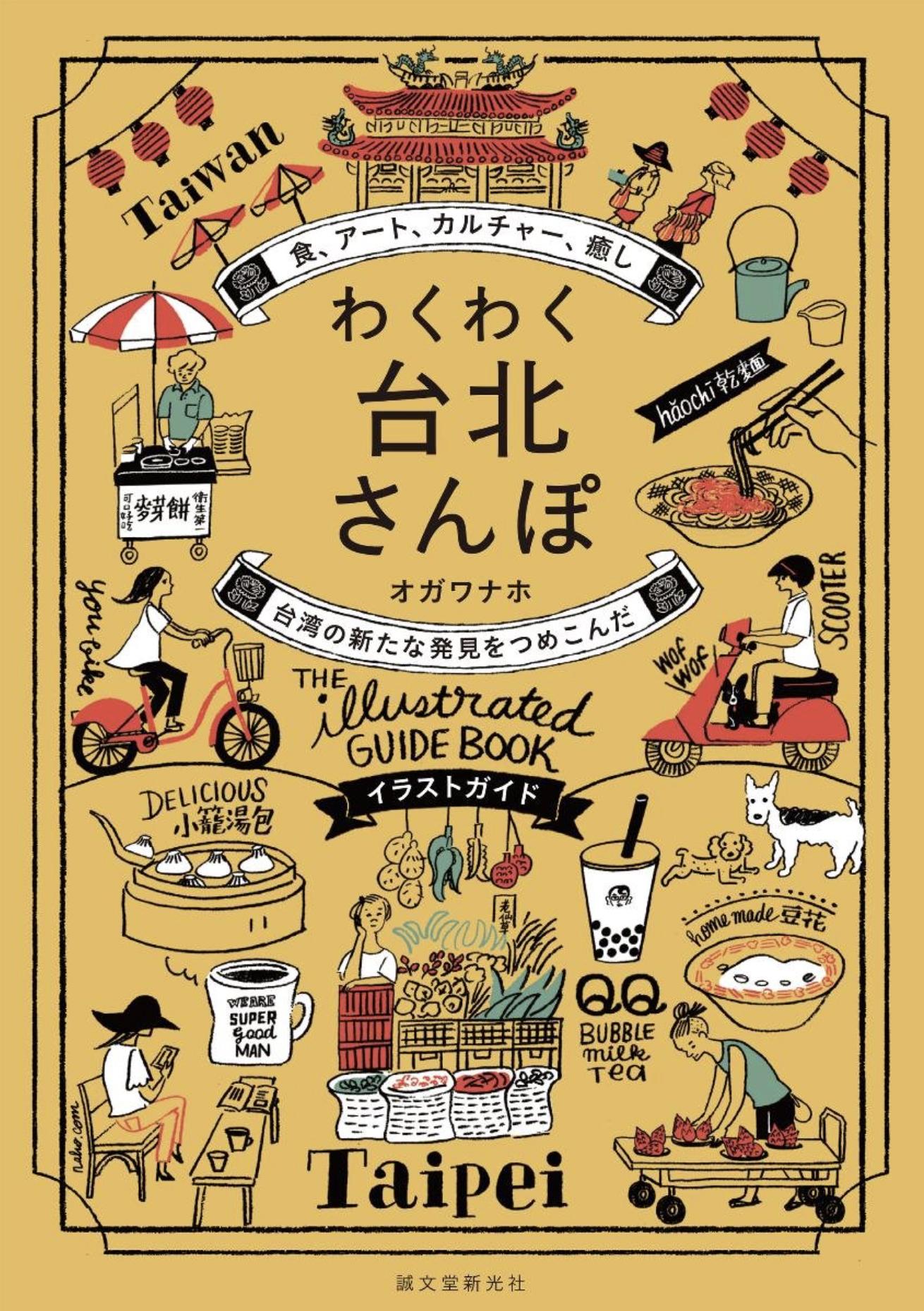 「わくわく台北さんぽ」(オガワナホ 著、誠文堂新光社刊)