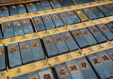 所蔵している重要な楷書体の型 (photo by paperwork)
