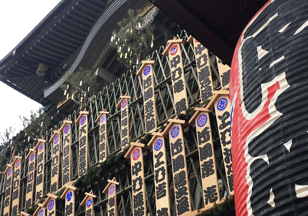 文字のある風景① 『まねき』~冬の京都の勘亭流~