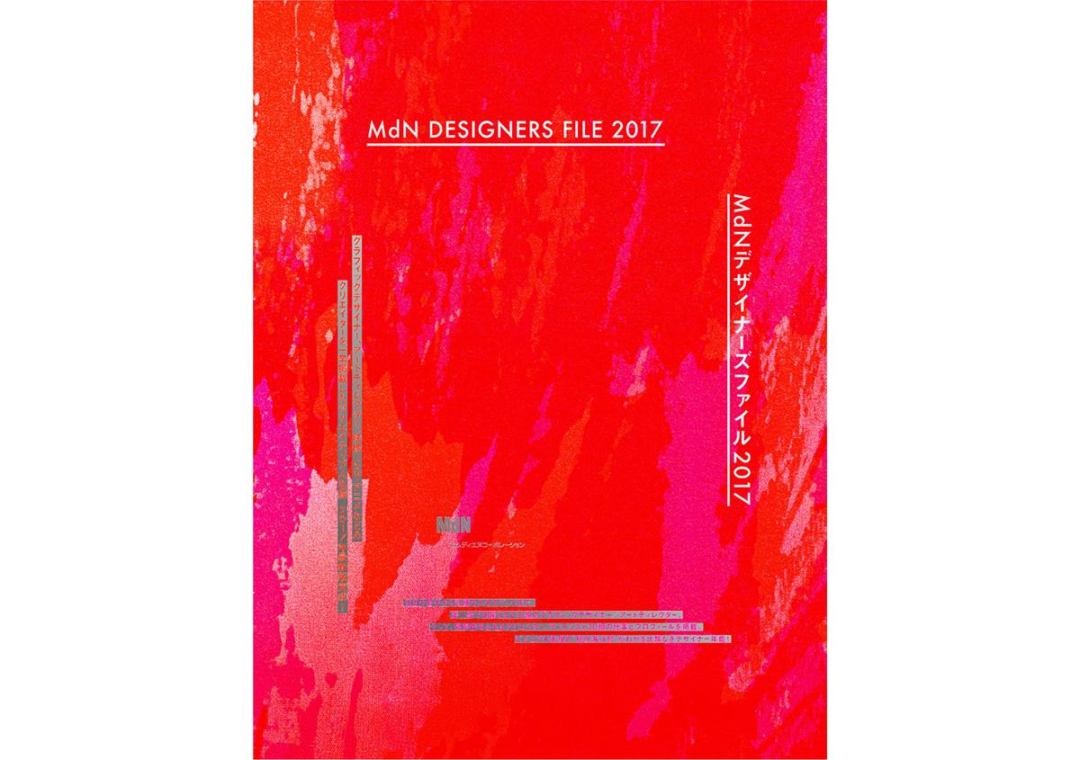 書籍紹介:「MdNデザイナーズファイル2017」