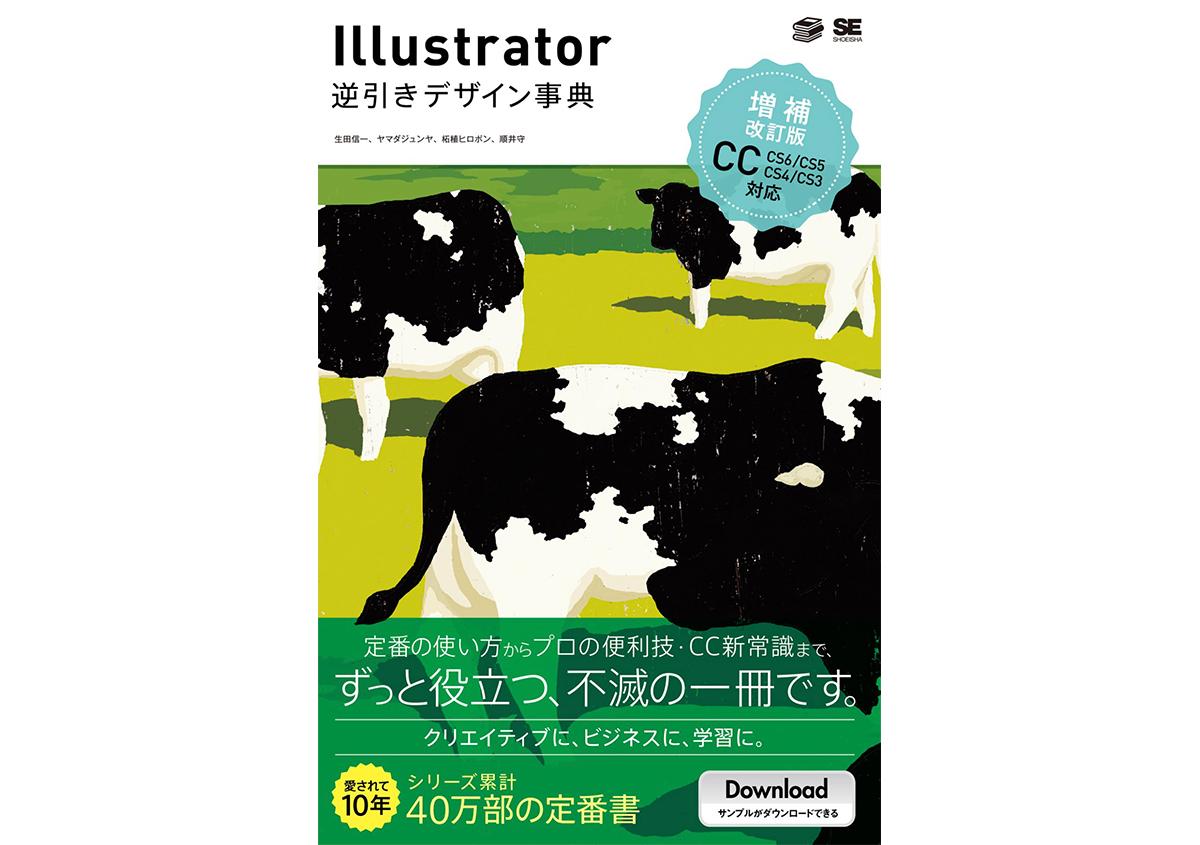 書籍紹介:「Illustrator逆引きデザイン事典[CC/CS6/CS5/CS4/CS3] 増補改訂版」