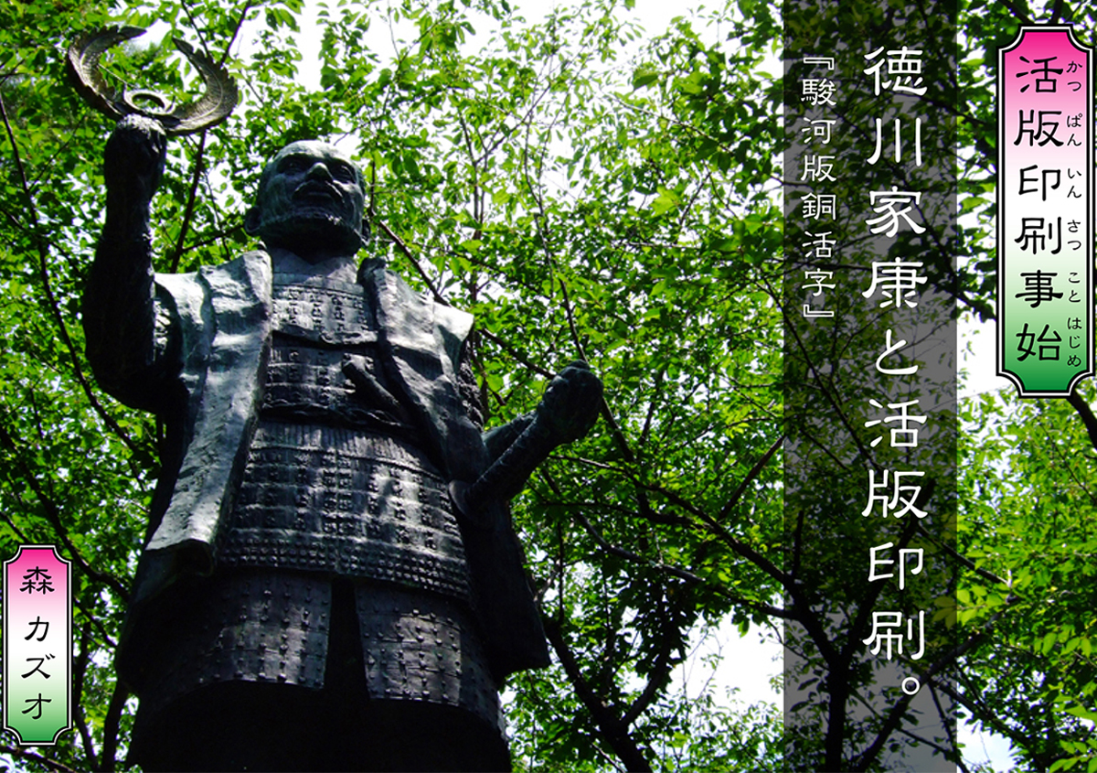 徳川家康と活版印刷。