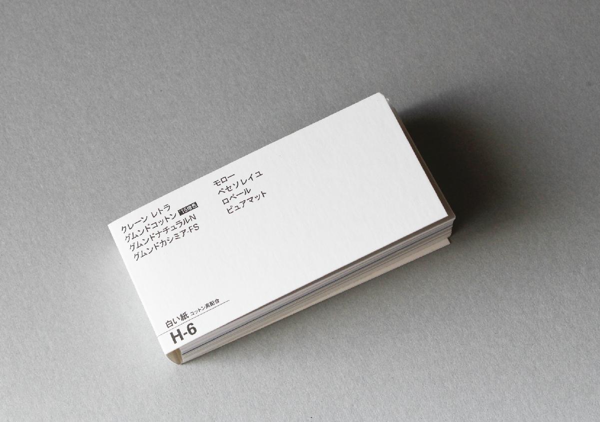 (写真5)コットン高配合の用紙が収録された竹尾のミニサンプル「H-6 白い紙 コットン高配合」。