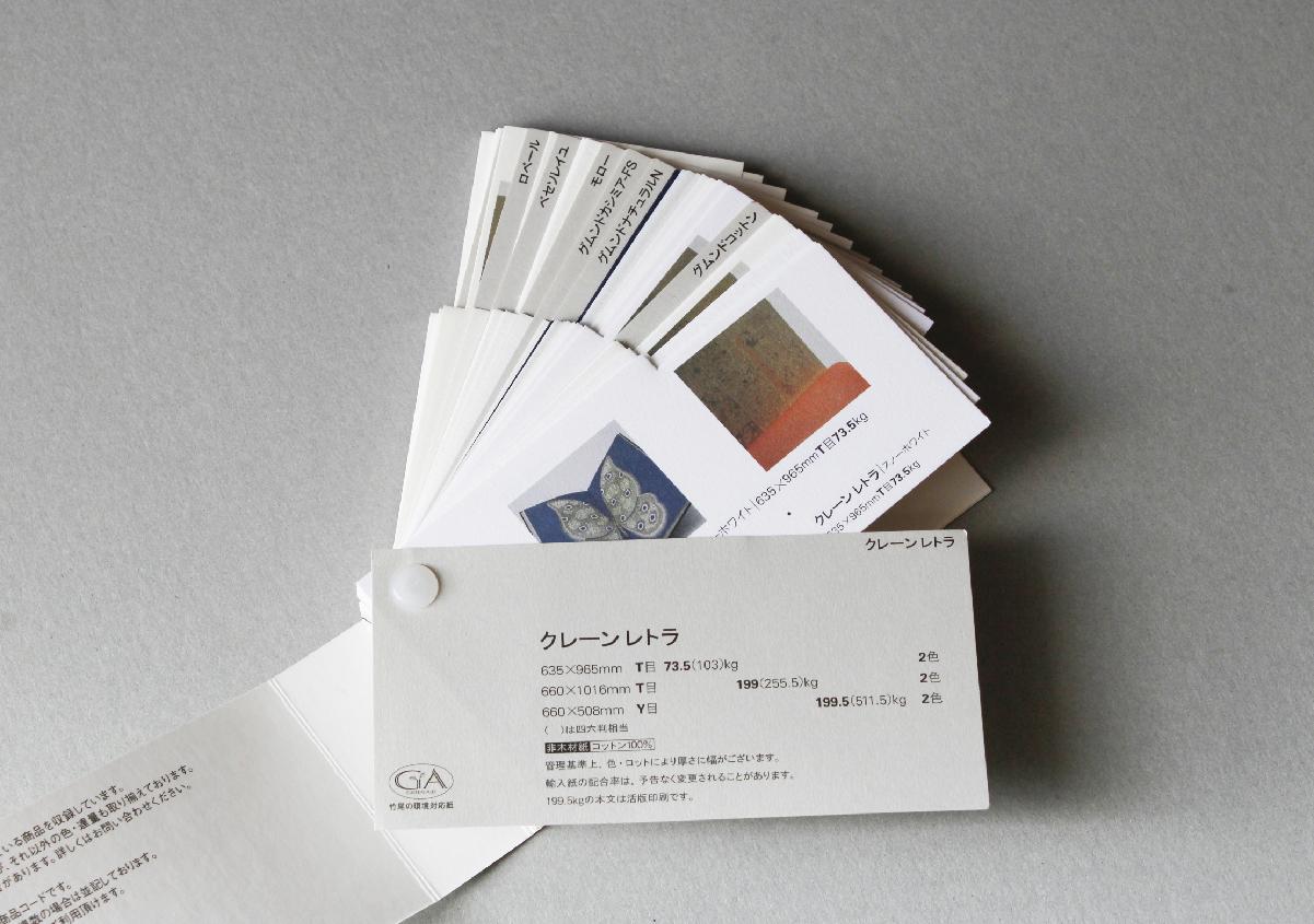 (写真6)コットン高配合の用紙が収録された竹尾のミニサンプル「H-6 白い紙 コットン高配合」。