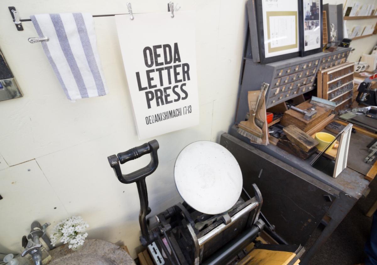 「町の印刷屋さん」が生まれ変わる - 大枝活版室
