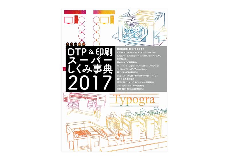 書籍紹介:「カラー図解 DTP&印刷スーパーしくみ事典 2017」