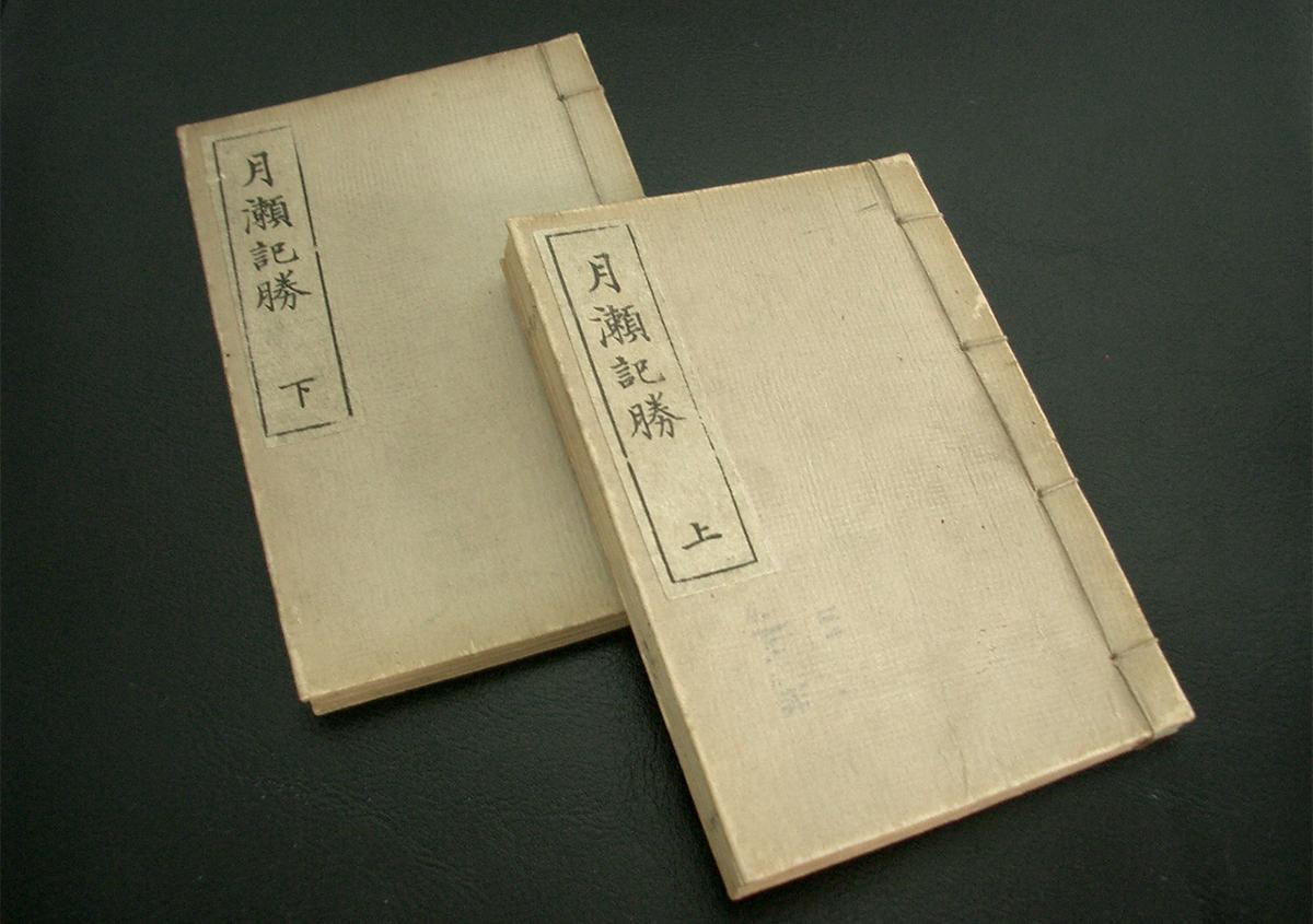 大学図書館と和綴じの本