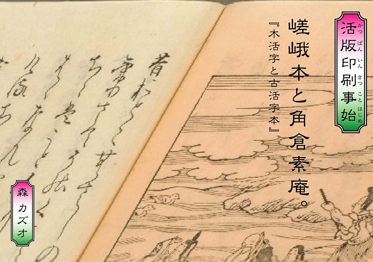 嵯峨本と角倉素庵。