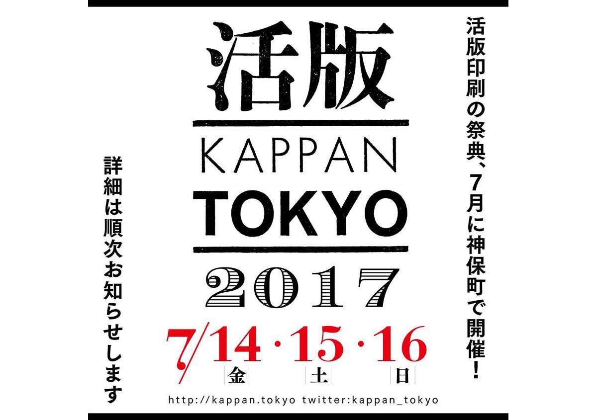 活版TOKYO 2017、7月に東京・神田神保町で開催