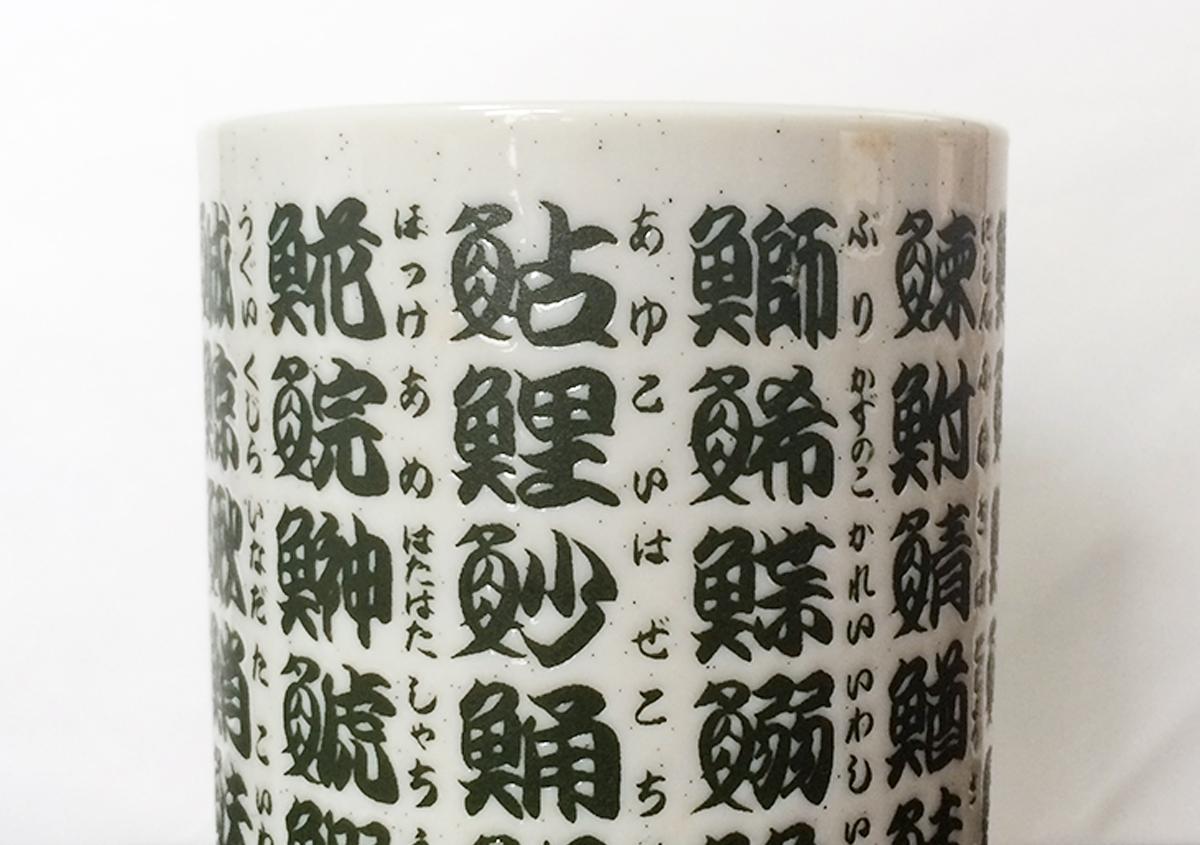 文字のある風景⑤『国字』~日本でつくられた漢字たち~
