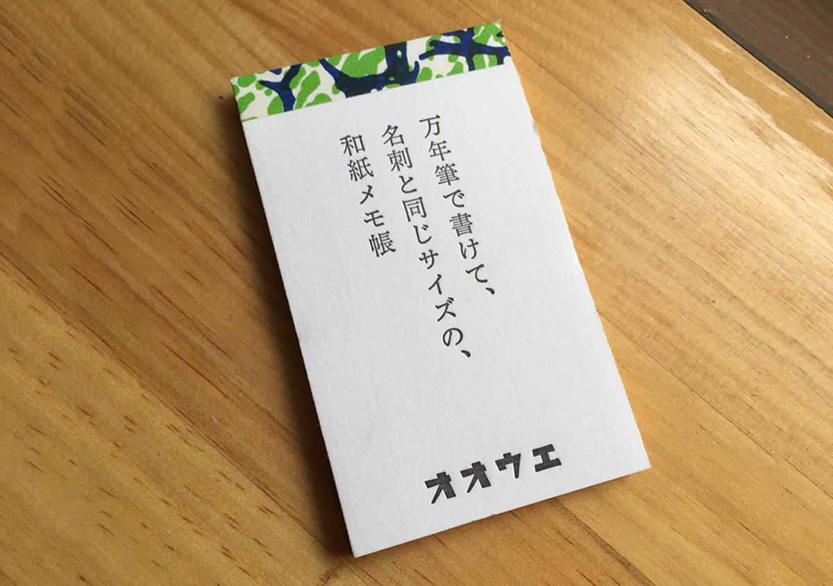 万年筆で書ける和紙