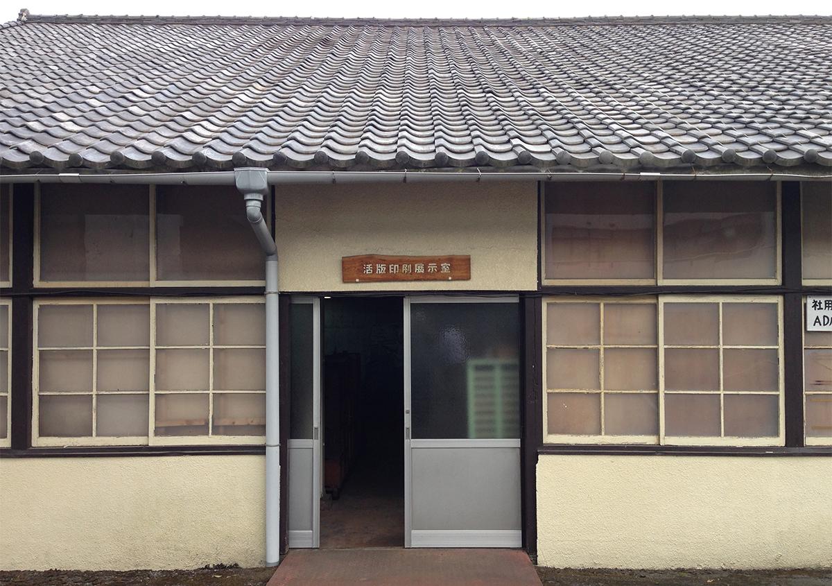 精興社「活版印刷展示室」見学会に参加しました