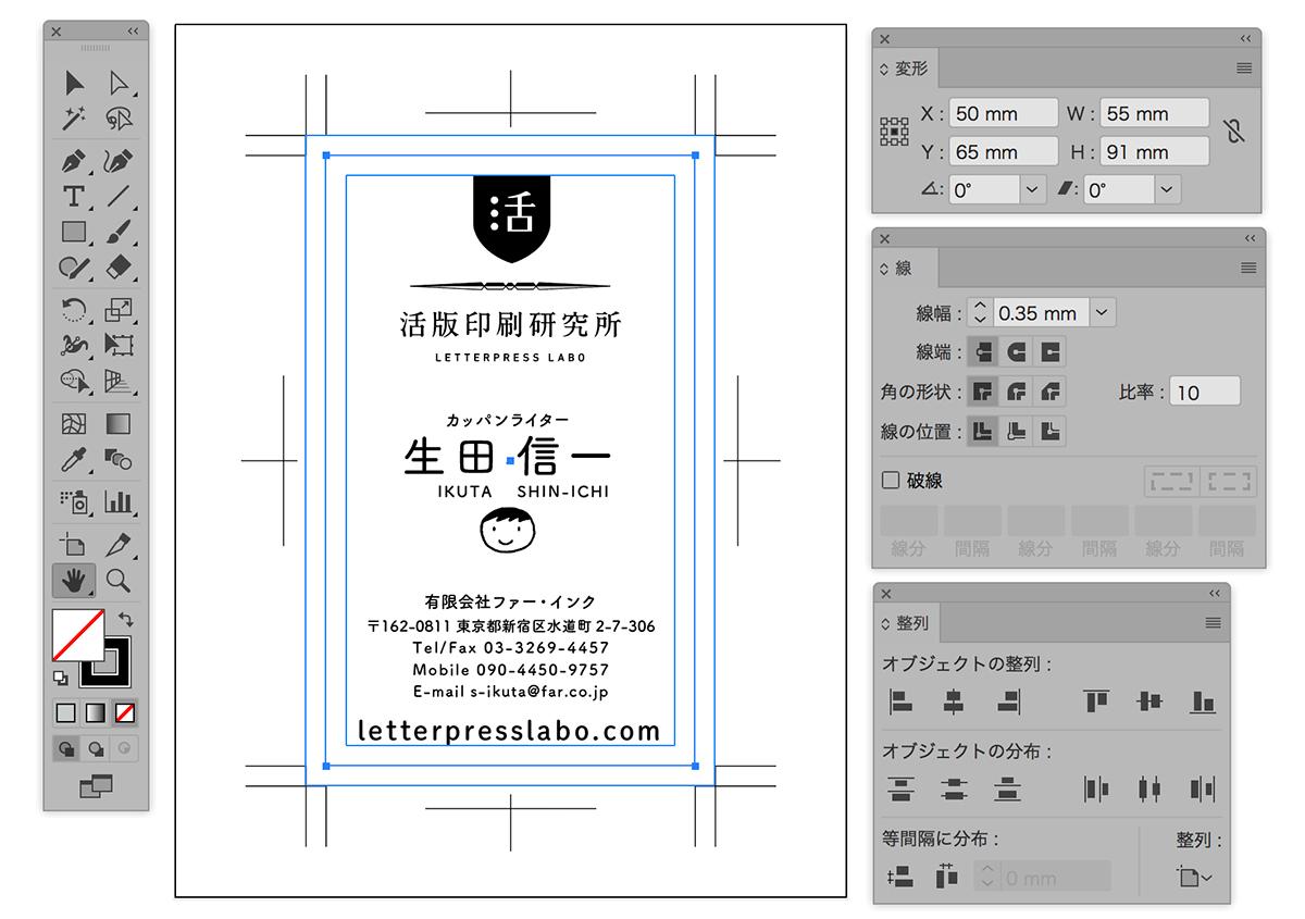 活版印刷・名刺データの作り方(Illustrator入門編)