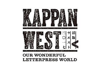 西日本の活版印刷所が大集結するイベント『活版WEST』が開催されます!
