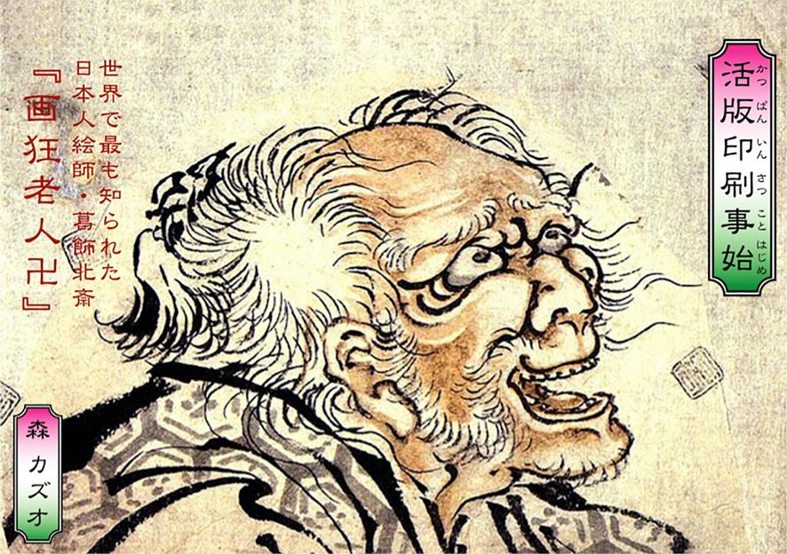 世界で最も知られた日本人絵師・葛飾北斎。『画狂老人卍』