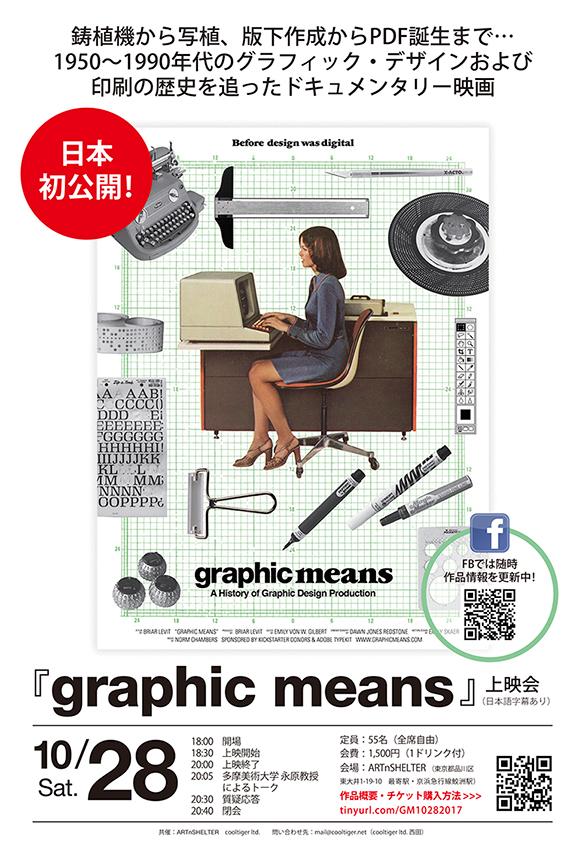 ドキュメンタリー映画 graphic means 上映会のお知らせ 活版印刷研究所