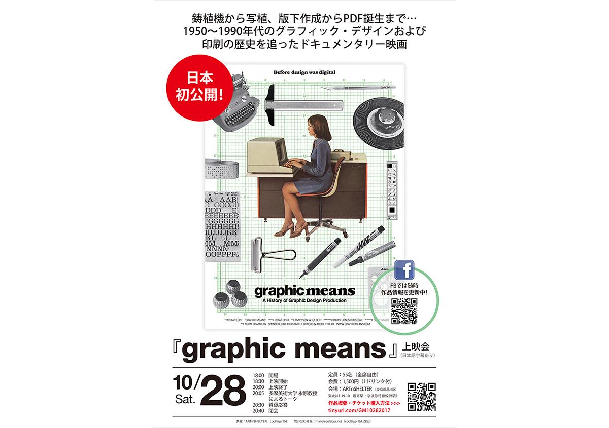 ドキュメンタリー映画『Graphic Means』上映会のお知らせ