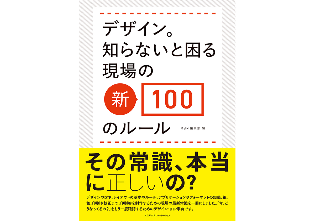 書籍「デザイン。知らないと困る現場の新・100のルール」