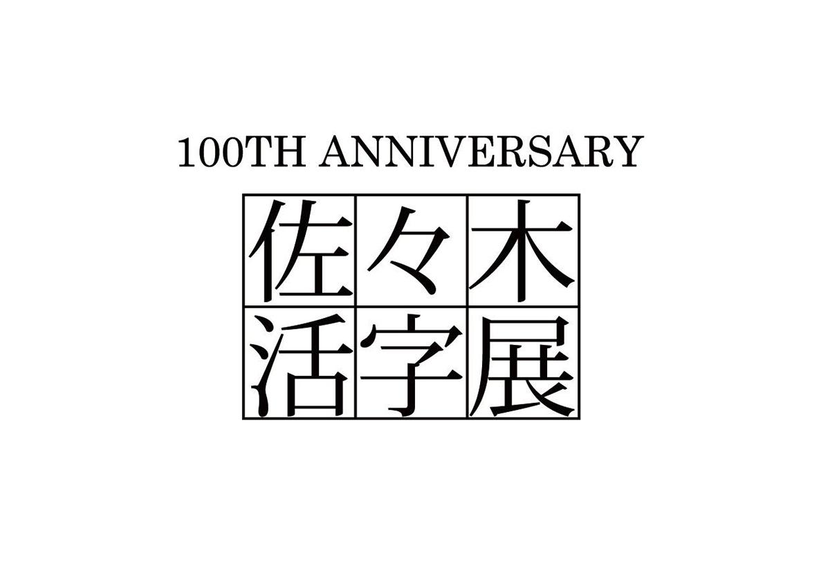 創業100周年イベント 佐々木活字展