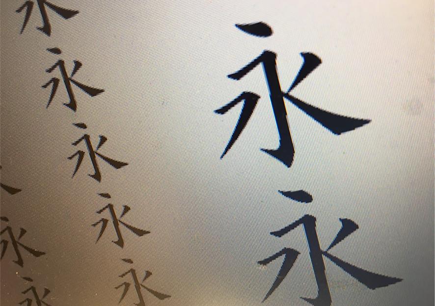 書道のお手本に使われる「永」を楷書体で表示。 - 文字のある風景⑧ 『書体』~AI時代の文字のカタチ~ - 森カズオ | 活版印刷研究所