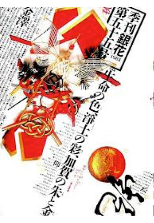 『季刊銀花』の表紙 - 文字のある風景⑧ 『書体』~AI時代の文字のカタチ~ - 森カズオ | 活版印刷研究所