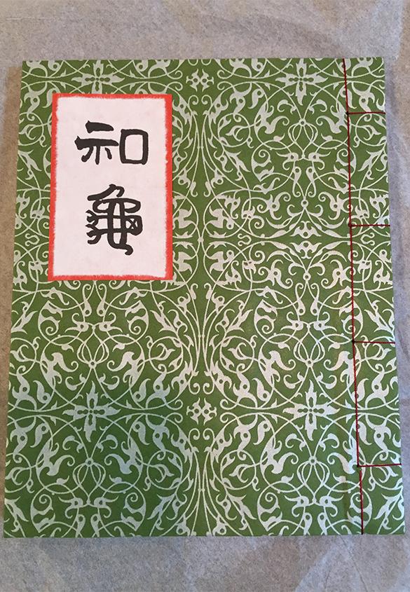 四つ目綴 | 和古書の装丁と和綴じ - 京都大学図書館資料保存ワークショップ | 活版印刷研究所