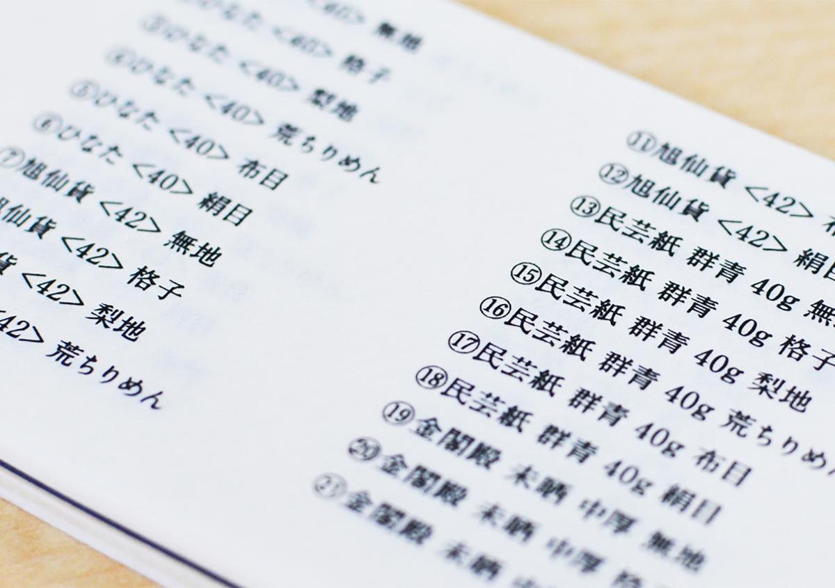 (写真4)ある会社のエンボス和紙のラインナップ。 | 第6回「デザインエッセンスとしてのエンボス加工」 - 池ヶ谷紙工所 | 活版印刷研究所