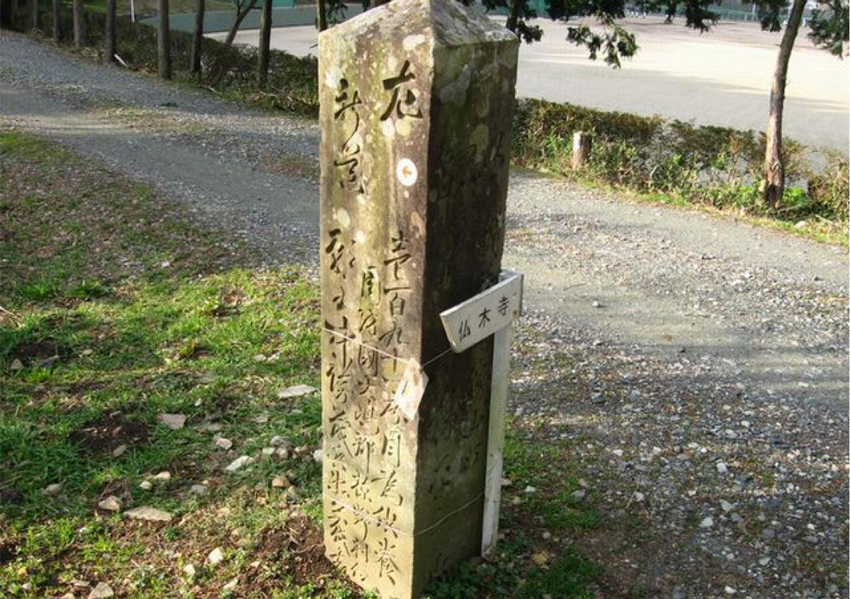 路傍に建てられた「道しるべ」。行先とそこまでの距離などが刻まれている。 - 文字のある風景⑨ 『道標』~人の往来を導く文字~ - 森カズオ | 活版印刷研究所