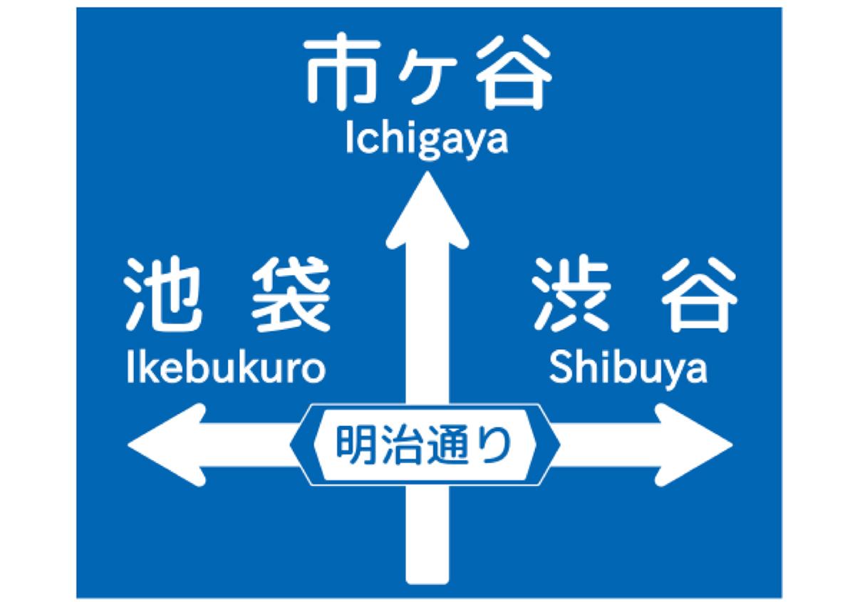 道路標識:色がもたらす影響や意味合い「青」 - 三星インキ株式会社 | 活版印刷研究所