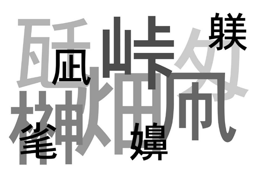 文字のある風景⑩『漢字』~感じる字~