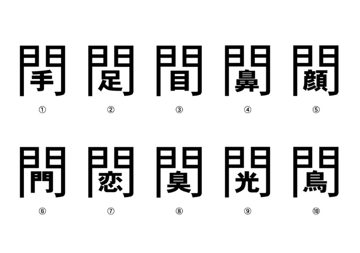 (写真1) | 文字のある風景⑩『漢字』~感じる字~ - 森カズオ | 活版印刷研究所