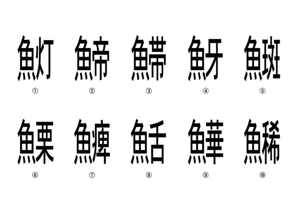 (写真2) | 文字のある風景⑩『漢字』~感じる字~ - 森カズオ | 活版印刷研究所