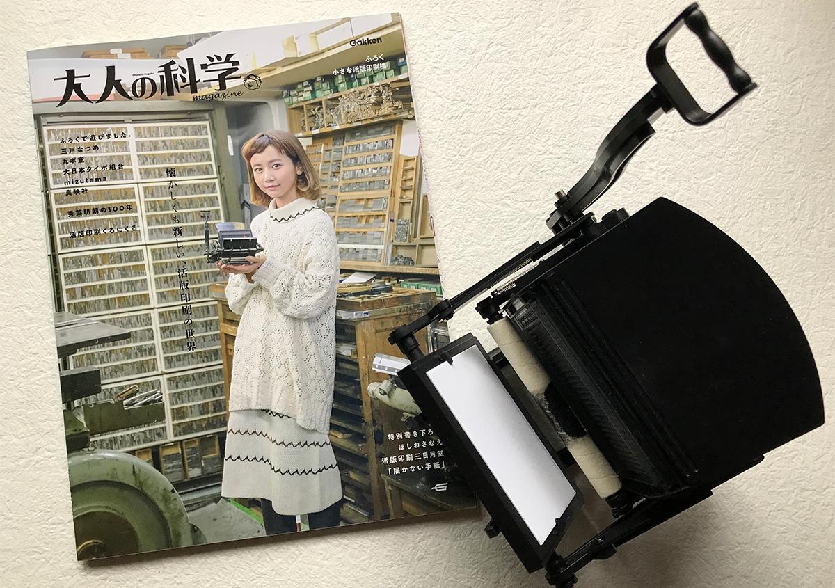 「大人の科学マガジン 小さな活版印刷機」を試す