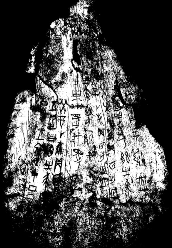 文字のある風景⑫ 『甲骨文字』~卜占から生まれた絵文字~ - 森カズオ | 活版印刷研究所