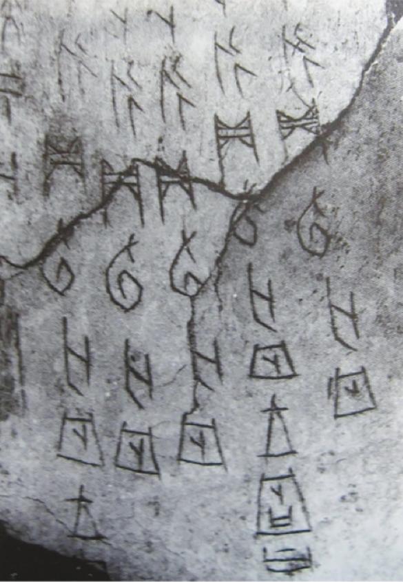 骨に刻まれた甲骨文字 | 文字のある風景⑫ 『甲骨文字』~卜占から生まれた絵文字~ - 森カズオ | 活版印刷研究所