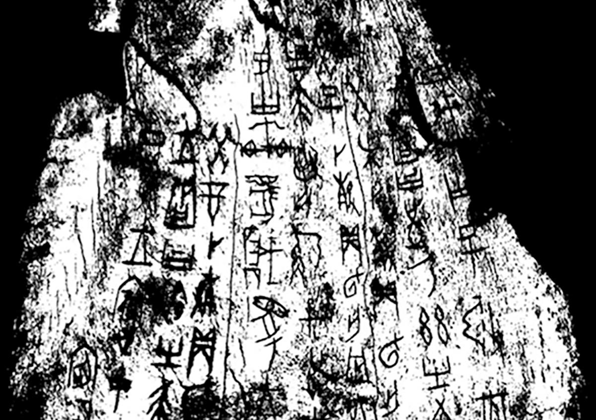 文字のある風景⑫ 『甲骨文字』~卜占から生まれた絵文字~