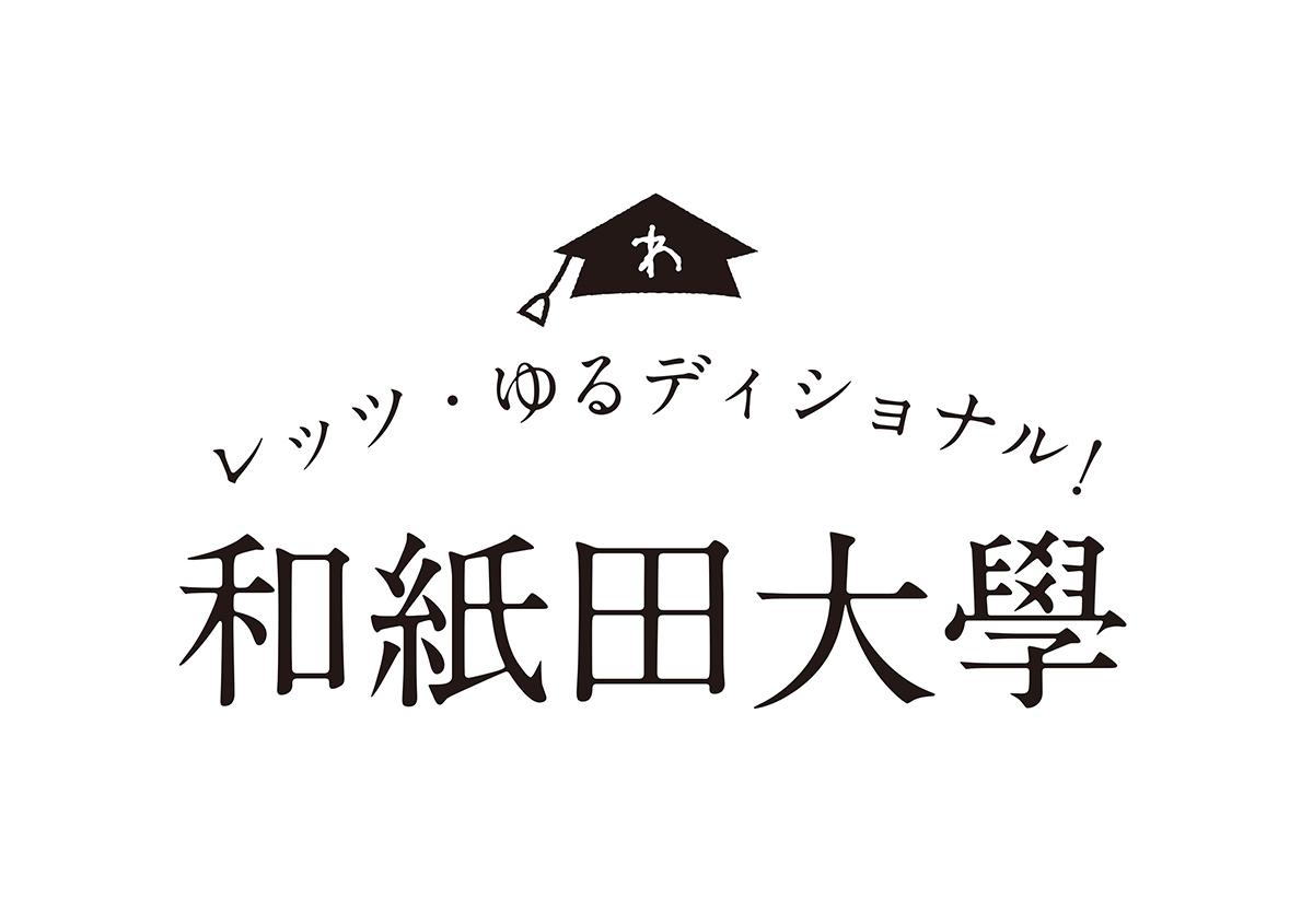 ロゴ:和紙田大學 | 活版印刷と和紙「活版ベタ印刷事例」 - 株式会社 オオウエ | 活版印刷研究所