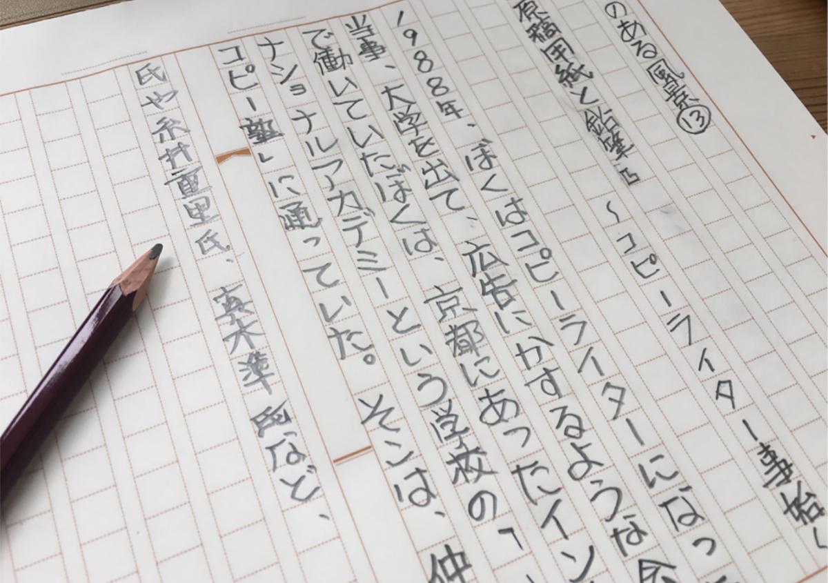 文字のある風景⑬ 『原稿用紙と鉛筆』~コピーライター事始~