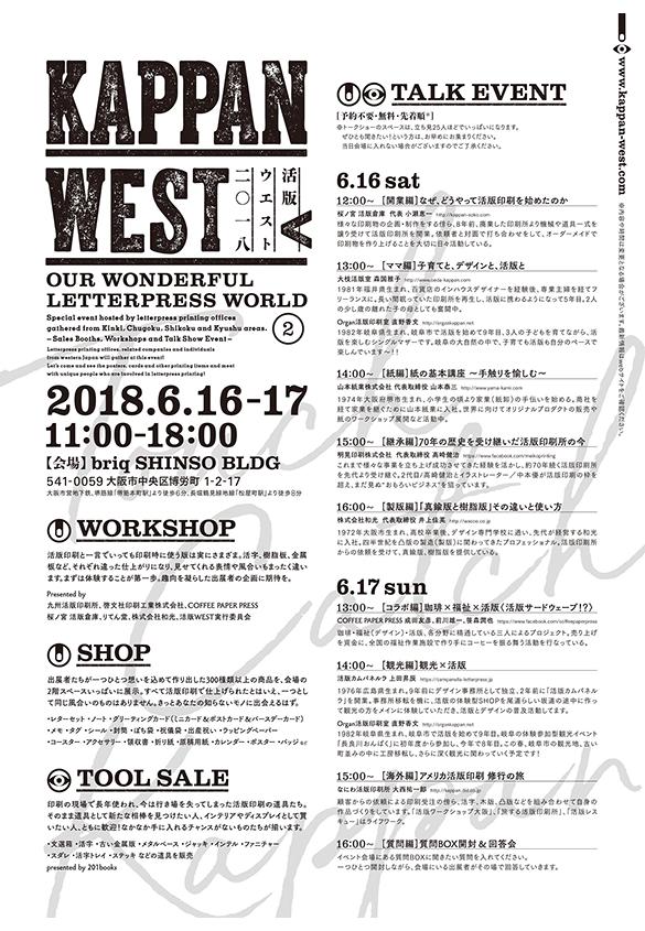活版WEST2018 パンフレット(デザイン2) | 人気のイベント「活版WEST」がパワーアップして再び開催! - 活版印刷研究所