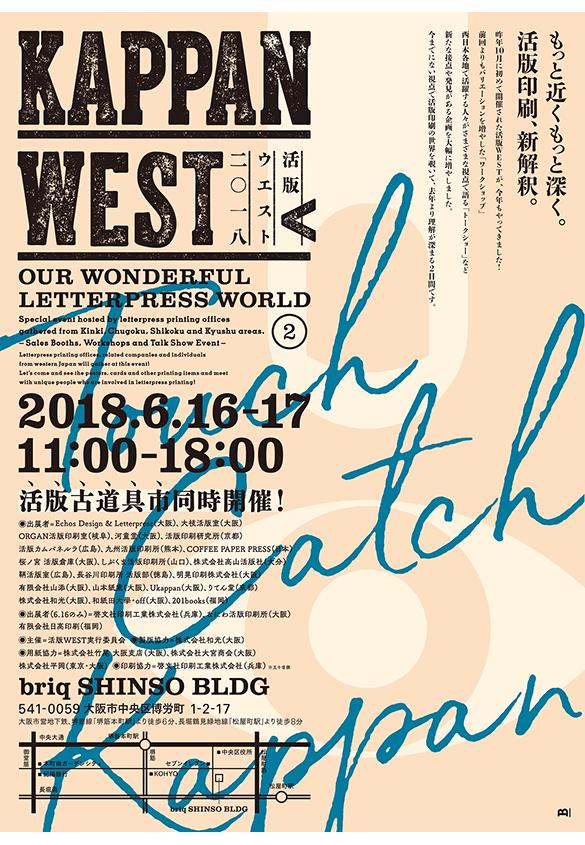 活版WEST2018 パンフレット(デザイン1) | 人気のイベント「活版WEST」がパワーアップして再び開催! - 活版印刷研究所