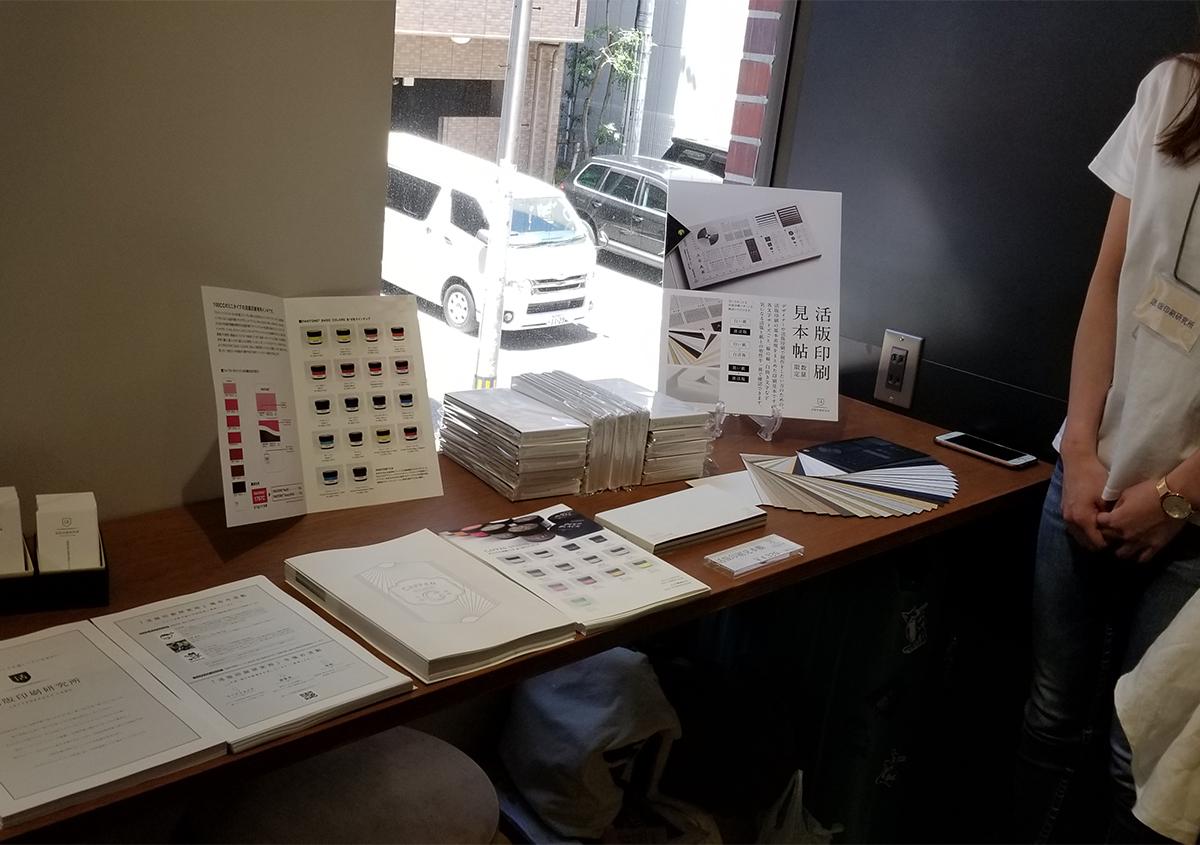 活版印刷研究所のブース | 活(い)きた版 「活版WEST2018」 - (株)和光 | 活版印刷研究所