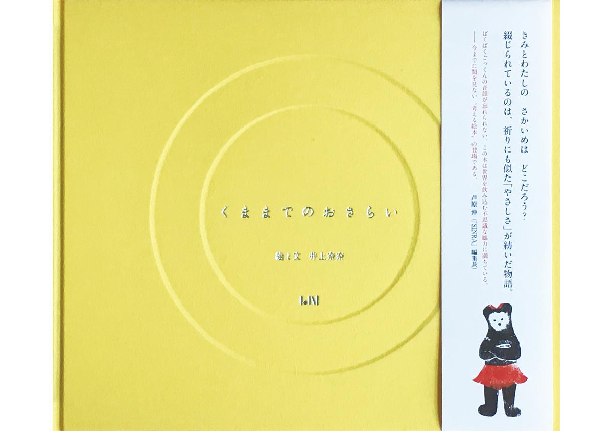 (写真1) | 『くままでのおさらい 特装版』が「 世界で最も美しい本コンクール 」銀賞を受賞 - 生田信一(ファー・インク) | 活版印刷研究所