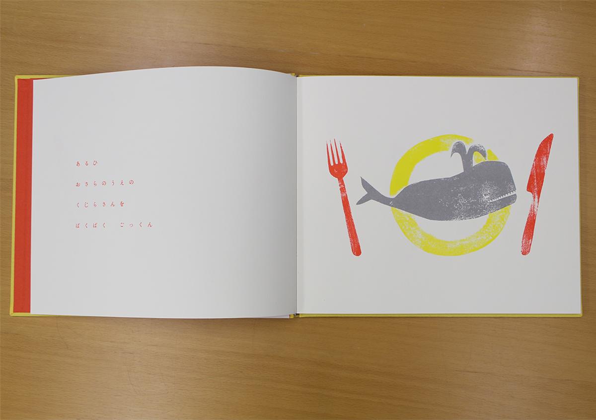 | 『くままでのおさらい 特装版』が「 世界で最も美しい本コンクール 」銀賞を受賞 - 生田信一(ファー・インク) | 活版印刷研究所