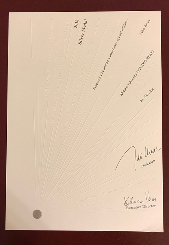 (写真53)受賞者に贈られた銀メダル。 | 『くままでのおさらい 特装版』が「 世界で最も美しい本コンクール 」銀賞を受賞 - 生田信一(ファー・インク) | 活版印刷研究所